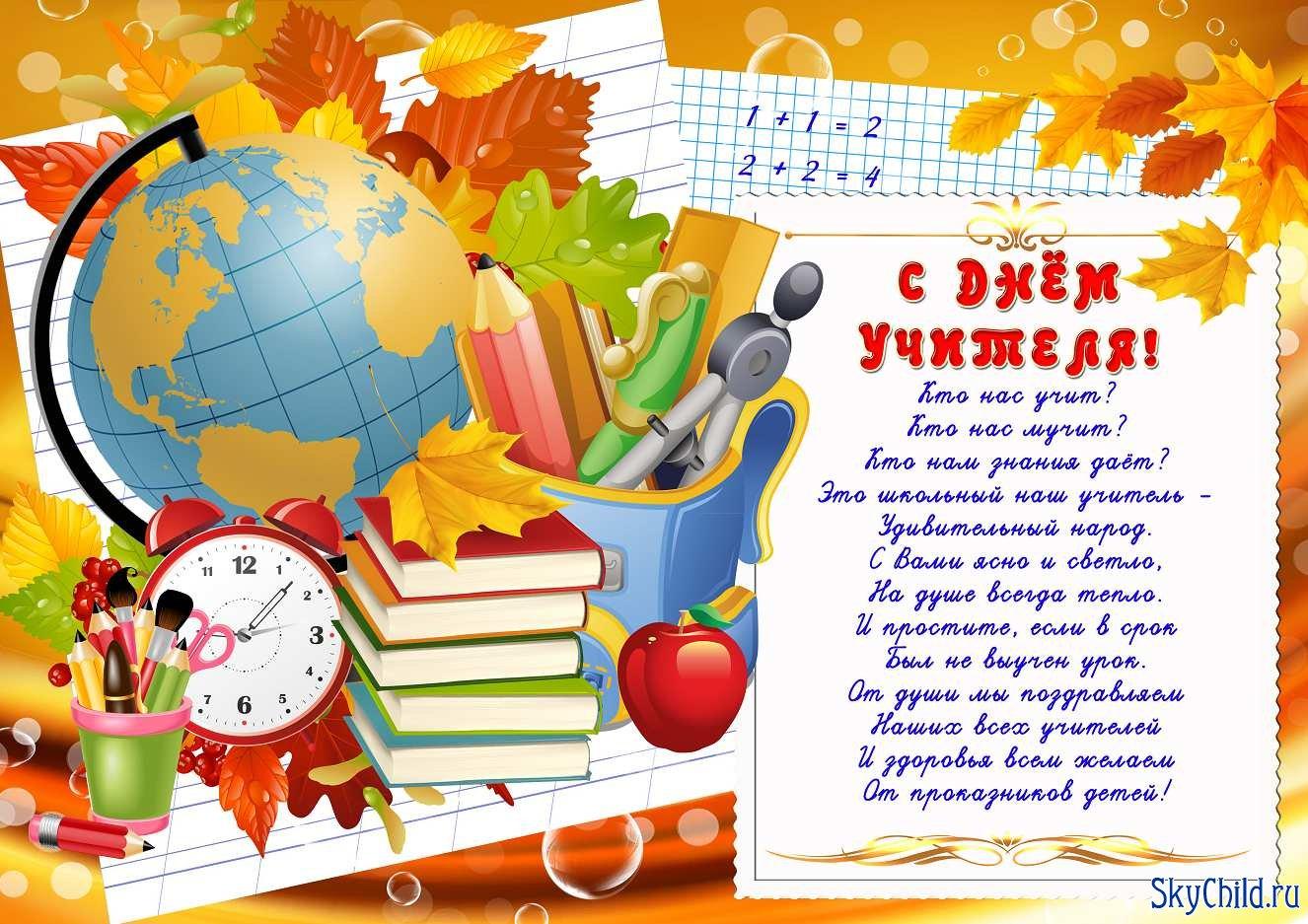 Поздравление учителя начального класса с днем рождения